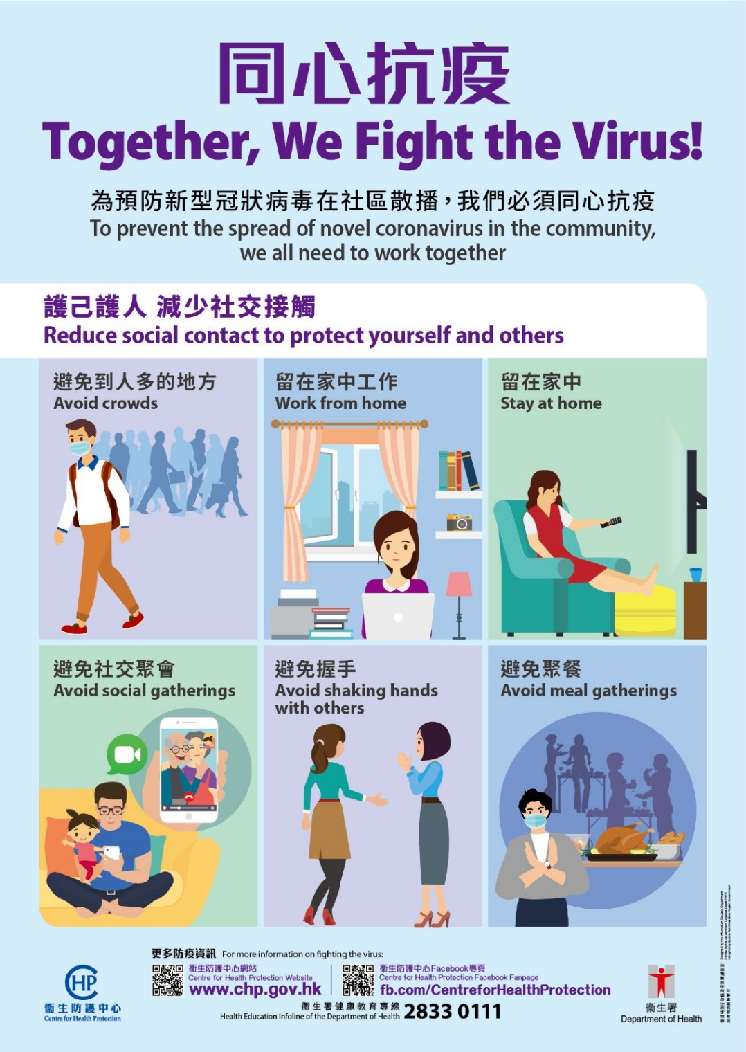 A poster from the Hong Kong Centre of Health Protection